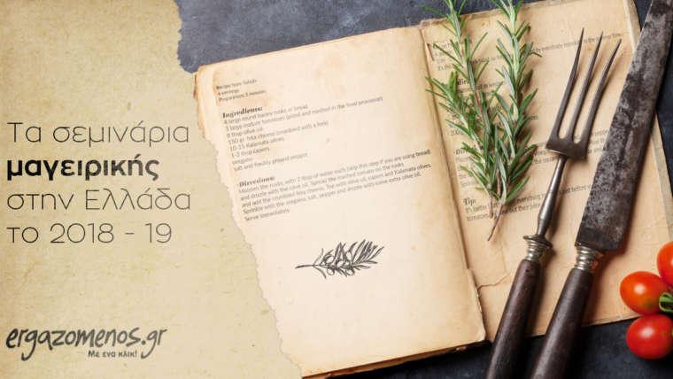 Τα σεμινάρια μαγειρικής στην Ελλάδα το 2019
