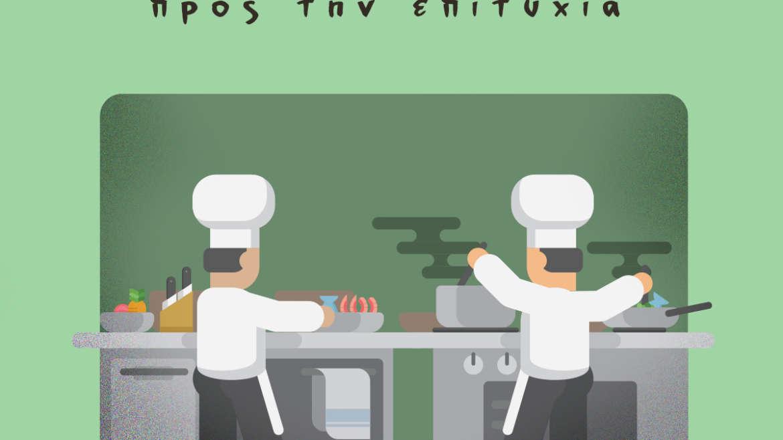 2 Καταξιωμένοι σεφ μας δείχνουν τον δρόμο προς την επιτυχία