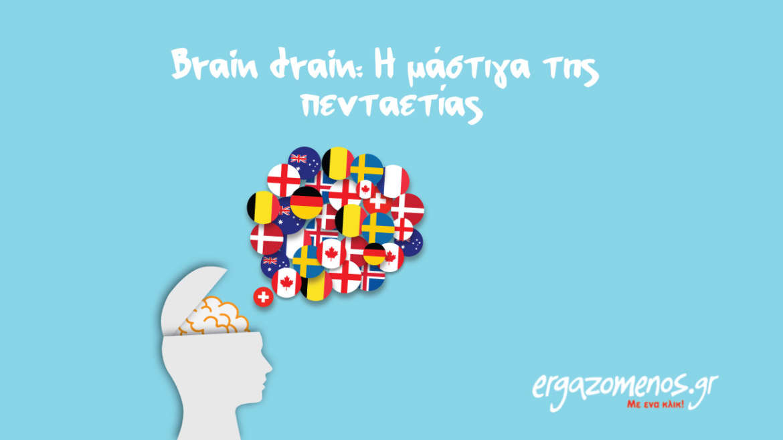 Braindrain: H μάστιγα της πενταετίας