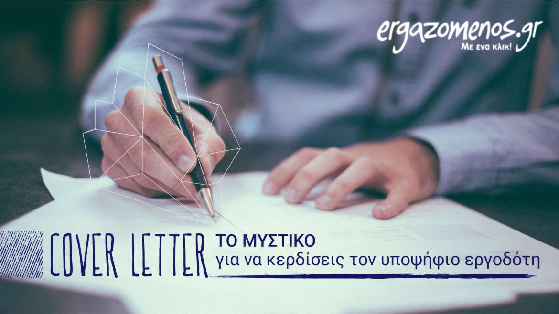 Συνοδευτική επιστολή : Το μυστικό για να κερδίσεις τον υποψήφιο εργοδότη