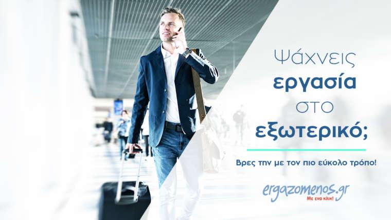 Ψάχνεις εργασία στο εξωτερικό; Βρες την με τον πιο εύκολο τρόπο!