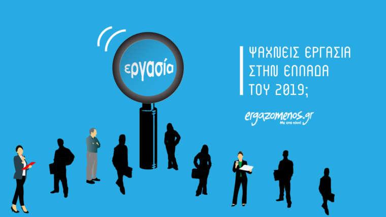 Ψάχνεις εργασία στην Ελλάδα του 2019