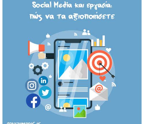 Θέσεις εργασίας & social media: πώς να τα αξιοποιήσετε
