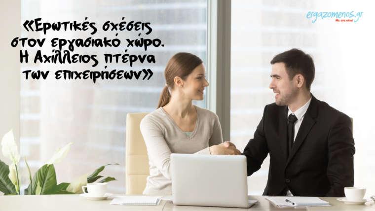 «Ερωτικές σχέσεις στον εργασιακό χώρο. Η Αχίλλειος πτέρνα των επιχειρήσεων»