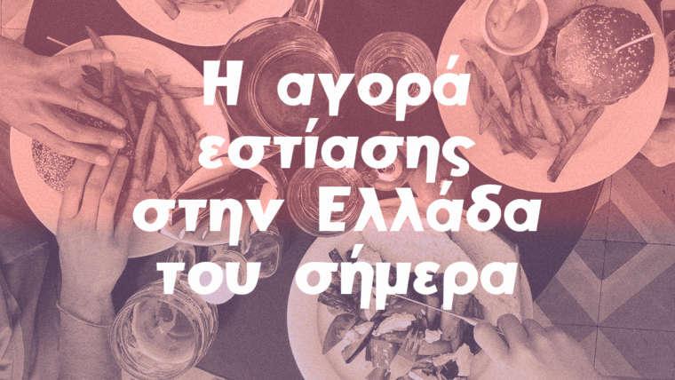 Η αγορά για εστίαση στην Ελλάδα του σήμερα