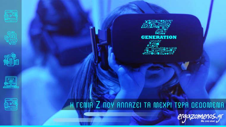 Generation Z: Η γενιά Ζ που αλλάζει τα μέχρι τώρα δεδομένα