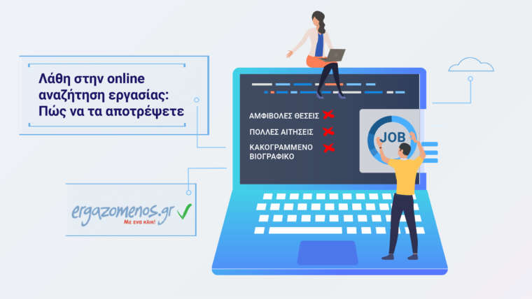 Λάθη στην αναζήτηση εργασίας online: Πώς να τα αποτρέψετε.