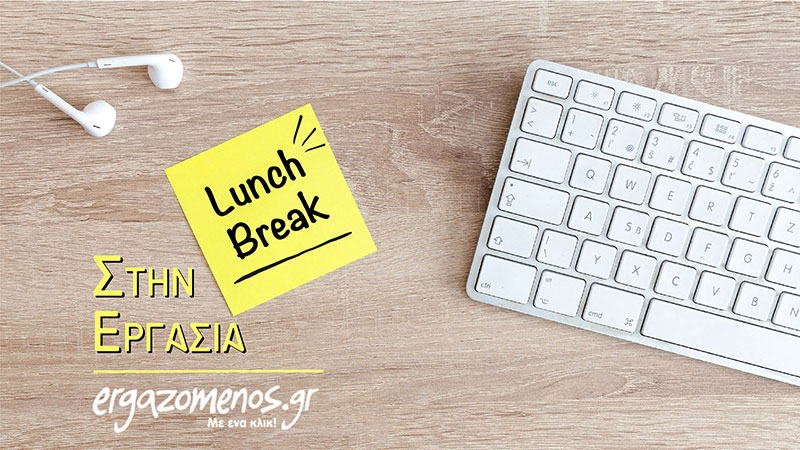 Lunch break στην εργασία