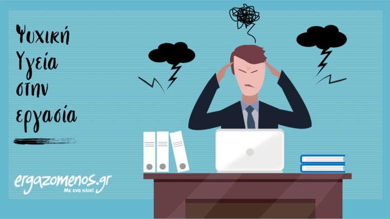 Ψυχική Υγεία στην εργασία