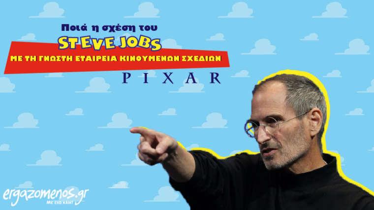 Ποια η σχέση του Steve Jobs με τη γνωστή εταιρεία κινουμένων σχεδίων Pixar;