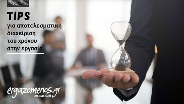 Tips για αποτελεσματική διαχείριση του χρόνου στην εργασία.