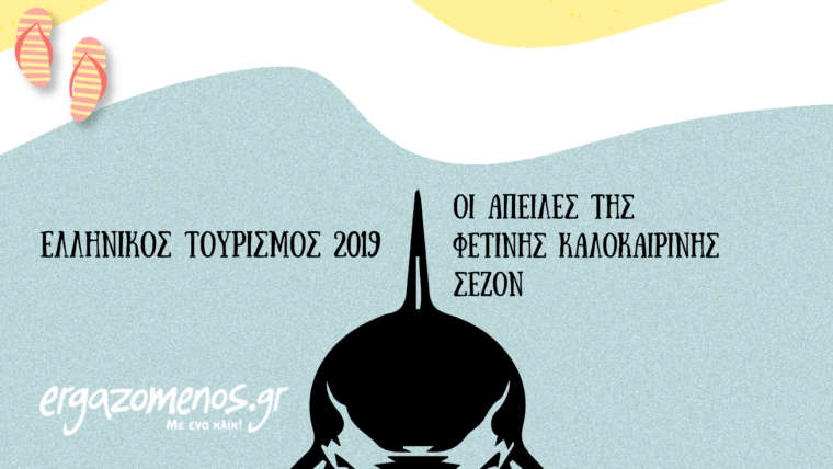 Ελληνικός τουρισμός 2019: Οι απειλές της φετινής καλοκαιρινής σεζόν