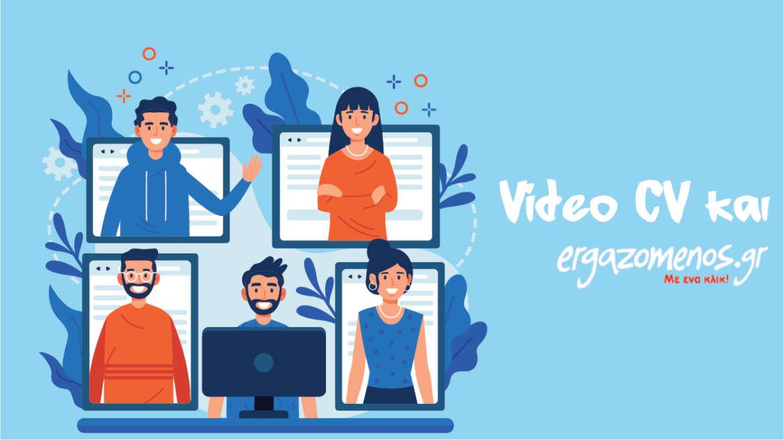Video CV και Ergazomenos.gr