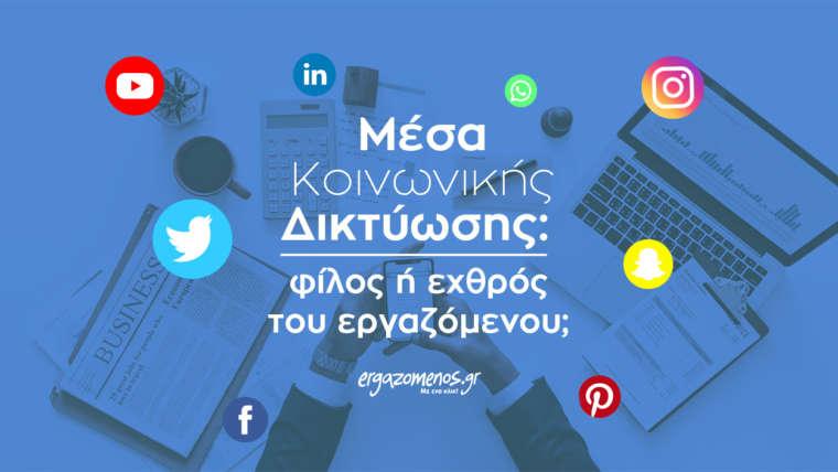 Μέσα Κοινωνικής Δικτύωσης: φίλος ή εχθρός του εργαζομένου;