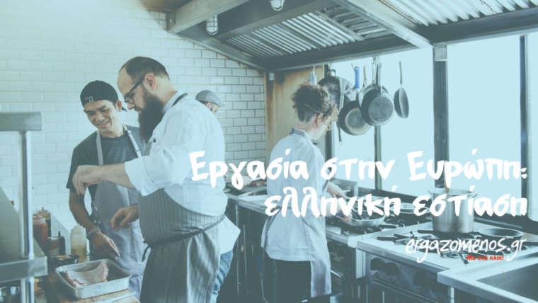 Εργασία στην Ευρώπη: Ελληνική εστίαση