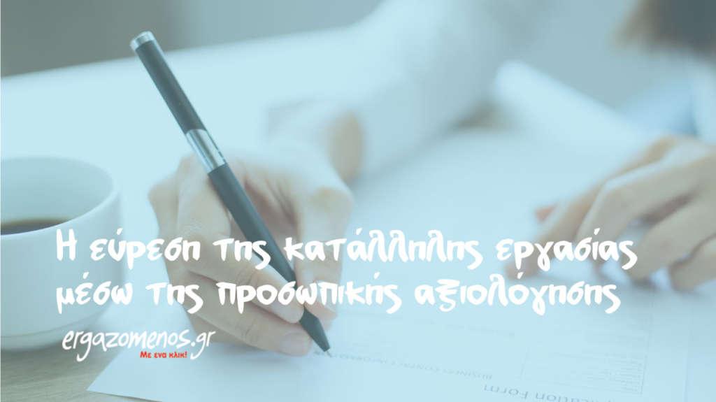 Η εύρεση της κατάλληλης εργασίας μέσω της προσωπικής αξιολόγησης
