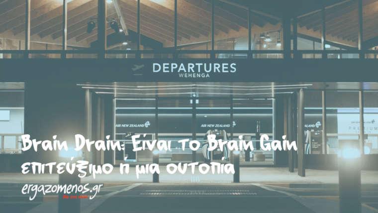 Brain Drain: Είναι το brain gain επιτεύξιμο ή μια ουτοπία;