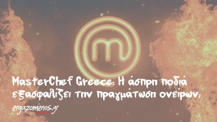 MasterChef Greece: Η άσπρη ποδιά εξασφαλίζει την πραγμάτωση ονείρων;