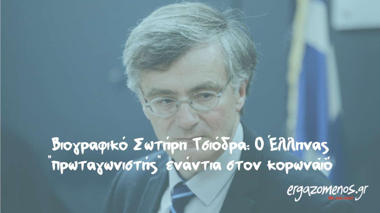 """Βιογραφικό Σωτήρη Τσιόδρα: Ο Έλληνας """"πρωταγωνιστής"""" ενάντια στον κορωνοϊό"""