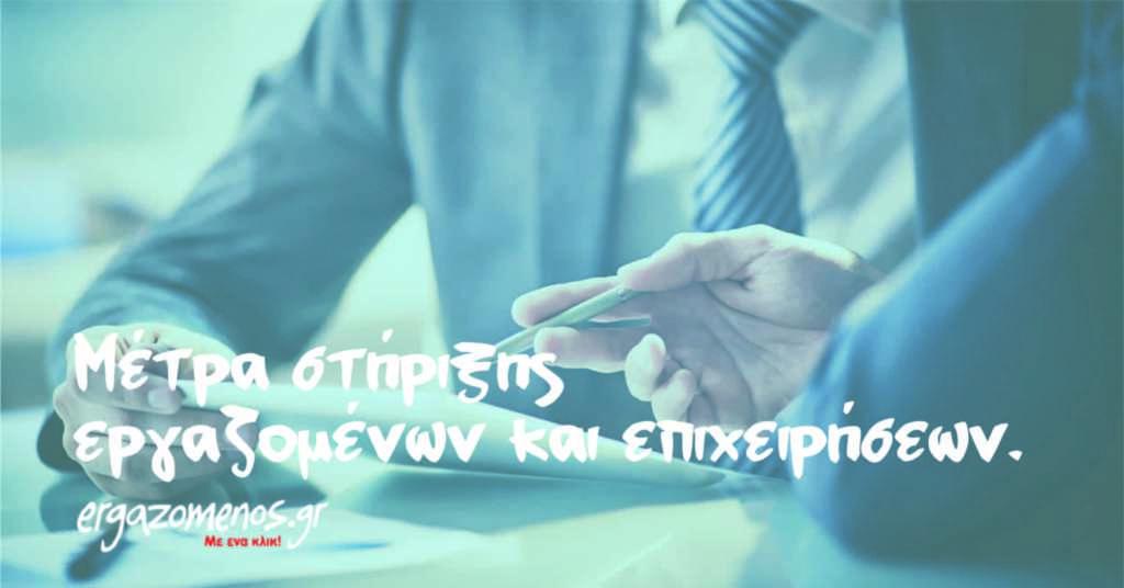 Μέτρα στήριξης εργαζομένων και επιχειρήσεων