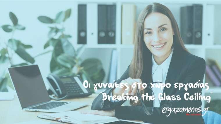 """Οι γυναίκες στο χώρο εργασίας – """"Breaking the Glass Ceiling"""""""