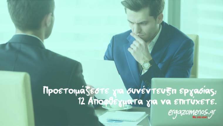Προετοιμάζεστε για συνέντευξη εργασίας; 12 Αποφθέγματα για να επιτύχετε.