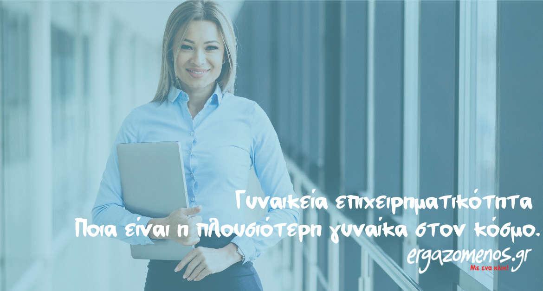 Γυναικεία επιχειρηματικότητα   Ποια είναι η πλουσιότερη γυναίκα στον κόσμο.