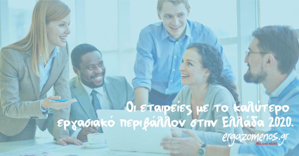 Οι εταιρείες με το καλύτερο εργασιακό περιβάλλον στην Ελλάδα 2020