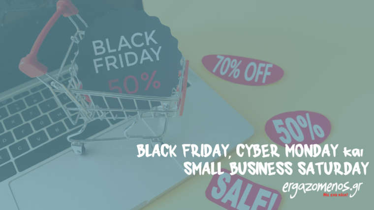 BLACK FRIDAY, CYBER MONDAY και SMALL BUSINESS SATURDAY